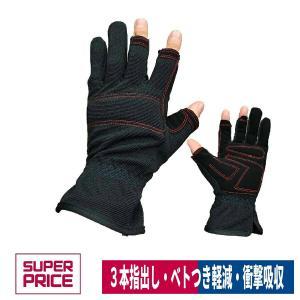 作業用手袋 フィンガーレス 3本 指切り べとつき軽減 衝撃吸収 釣り 指先作業 SUPER PRICE AL-02|workway