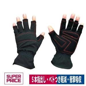作業用手袋 フィンガーレス 5本 指切り べとつき軽減 衝撃吸収 釣り 指先作業 SUPER PRICE AL-03|workway