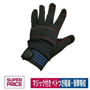 作業用手袋 マジック式 べとつき軽減 衝撃吸収手袋 フリーサイズ SUPER PRICE AL-04|workway