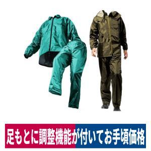 レインウェア アジャストマックレインスーツ 裾上げ調節 合羽 マック AS-5100|workway