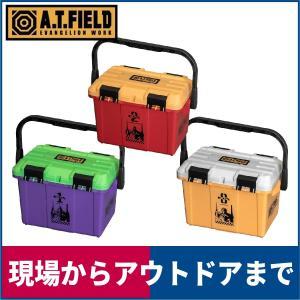 工具 DIY エヴァンゲリオン A.T.FIELD ツールボックス 17L  株式会社リングスター ATF-101 ATF-102 ATF-103|workway