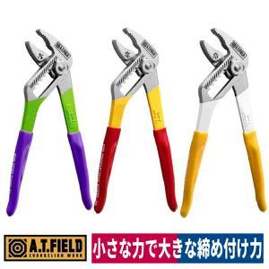 工具 DIY エヴァンゲリオン A.T.FIELDレンチプライヤ 165mm 配管作業 ATF-304/ATF-305/ATF-306|workway