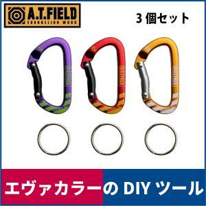 工具 DIY エヴァンゲリオン A.T.FIELD キーカラビナ3個セット 60mm ATF-601|workway