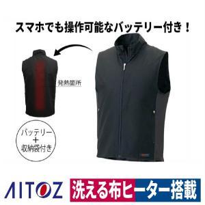 電熱ベスト 防寒 HOTOPIA (バッテリーセット) 発熱  丸洗い ブラック アイトス AZ-8302 8305-010F|workway