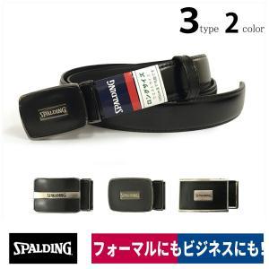 ベルト 合成皮革ベルト 1本 フォーマル ビジネス ロングタイプ 2色 SPALDING workway