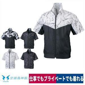 空調風神服 電動ファン付ウェア 服のみ 半袖ジャケット 熱中症対策 撥水 柄 ビッグボーン BK6168K|workway