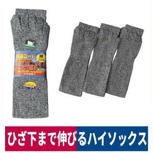 靴下 5本指 快適ロ−ド印 ロング サポーター付 紺杢 3足組 ハヤシ C956