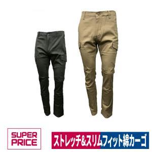 作業服 ストレッチカーゴパンツ 綿97%  スリムフィット SUPER PRICE|workway