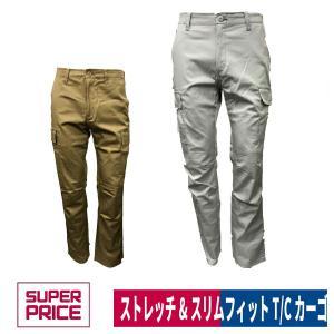 作業服 ストレッチカーゴパンツ SUPER PRICE|workway
