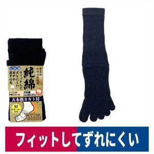 軍足 靴下 5本指 カカト付 3足組 純綿 ネイビー コーコス信岡 R-5105|workway