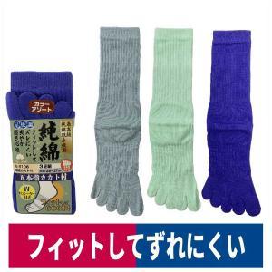 軍足 靴下 5本指 カカト付 3足組 純綿 カラーアソート コーコス信岡 R-5106