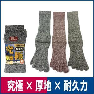 軍足 厚底 ハイパーソックス 靴下 5本指 3足組 カラーアソート コーコス信岡 R-5557|workway