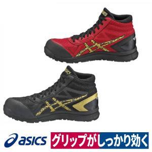 asics 安全靴 ウィンジョブ セーフティスニーカー CP104 特価|workway