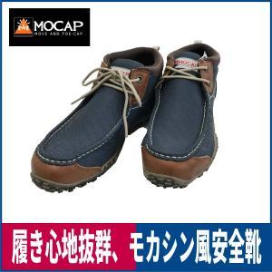 作業靴 安全靴 セーフティスニーカー ハイカット カジメイク ブルー 廃番品 特価 MOCAP CPM-6130|workway