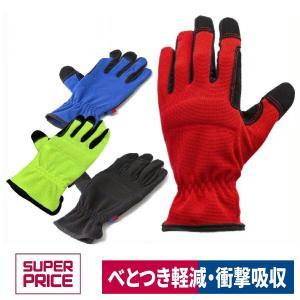 作業用手袋 べとつき軽減衝撃吸収手袋 フリーサイズ SUPER PRICE AL-01|workway