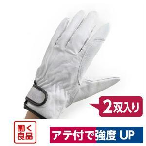 革手袋 アテ付 強い豚革手袋 2双入り 金属加工 電工 設備 M/L/LL 働く良品 workway