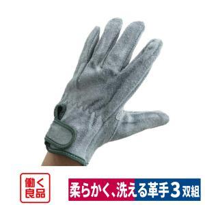 革手袋 牛床革 オイル加工 やわらかい 背縫い マジック 水洗い可 重作業 3双入り L 働く良品 workway