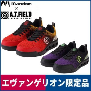 数量限定 作業靴 安全靴 エヴァンゲリオン EVA 先芯 丸五 A.T.FIELD|workway