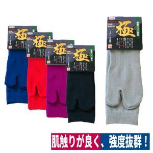 靴下 極足袋型ハイソックス 抗菌 防臭 土木 建築 藤本コーポレーション 083|workway