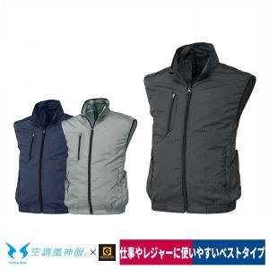 空調風神服 電動ファン付ウェア 服のみ ベスト 熱中症対策 コーコス G-5219|workway
