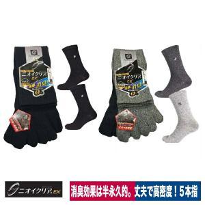 靴下 5本指 消臭 ニオイクリア ハイパー 丈夫 高密度 クルー 2足組 コーコス信岡 G-8225