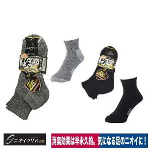 靴下 先丸 消臭 ニオイクリア ストロング  強い ロークルー丈 2足組 コーコス信岡 G-8436