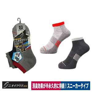 靴下 先丸 消臭 ニオイクリア スニーカー 2足組 コーコス信岡 G-9227