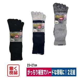 靴下 5本指 最強&長持ちソックス 2足組 補強 吸水速乾 スポーツ 働く良品 HI-501|workway