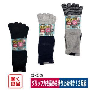 靴下 5本指 最強&長持ちソックス 滑り止め付き 2足組 補強 吸水速乾 働く良品 HI-502