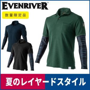 数量限定 ハイブリッドワッフル ポロシャツ 長袖 レイヤード ドライ EVENRIVER HY-04|workway