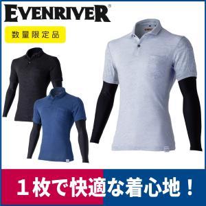 数量限定 ハイブリッド長袖ポロシャツ レイヤード 冷感 速乾 EVENRIVER HY-06|workway