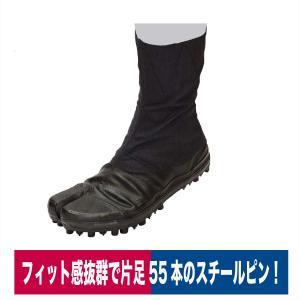 地下足袋 スパイクピン付き地下足袋 8枚大ハゼ ブラック 荘快堂 I-10-8