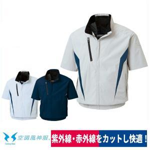 空調風神服 電動ファン付ウェア 服のみ 半袖 熱中症対策 ポリ100% UVカット サンエス KF100|workway