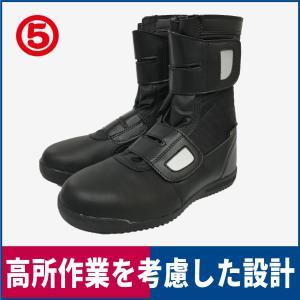 作業靴 安全靴 高所セーフティ #80 ブーツ 先芯 高所作業 ブラック 丸五 廃番 特価|workway