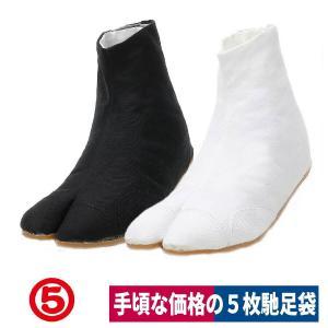 祭り足袋 縫付5枚 衝撃吸収 通気性 黒/白 丸五