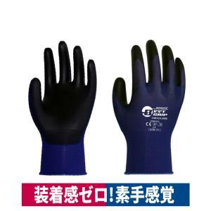 作業用手袋 ストレッチ・ゼロ 素手感覚 滑り止め タッチパネル対応 ブルー S/M/L HANVO PE802D|workway