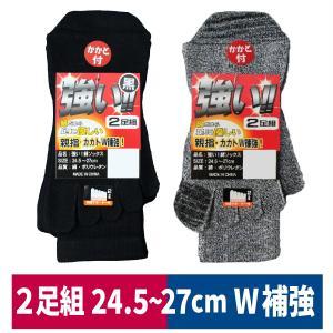 靴下 強い!!綿ソックス かかと付 5本指 2足組 黒/杢 ハヤシ PW915 PW916 workway