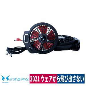 作業用具 空調風神服 ファンセット 12V専用 2021年製 新作 洗える フラット ハイパワー サンエス RD9120H|workway