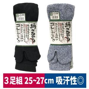 靴下 絹のちから タビ型 3足組 暖かい 足ムレ 吸汗 発散 おたふく手袋 S-286 S-287|workway