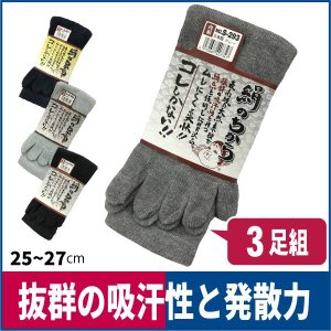 靴下 絹のちから 5本指 3足組 暖かい 足ムレ おたふく手袋 S-291 S-292 S-293 S-294|workway