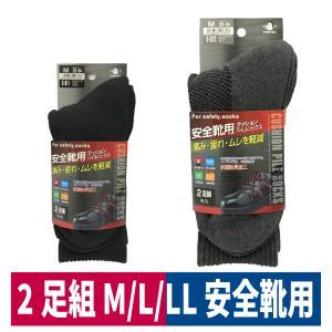 靴下 クッションパイルソックスグレー先丸 2足組 メッシュ おたふく手袋 S-811 S-812 workway