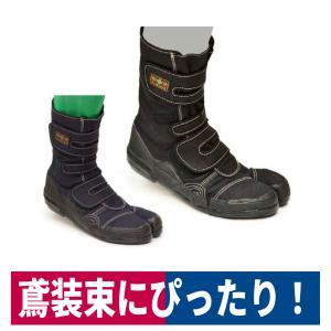 安全靴 先芯入り股付き足袋 マジックテープ 荘快堂 VO-80