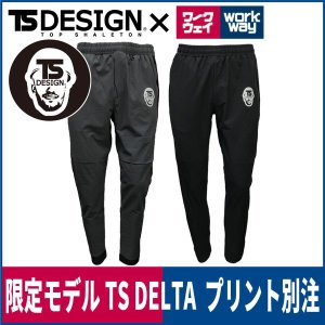 TS DELTA×ワークウェイ 限定商品 スウェット パンツ ナイロン 強い ストレッチ 8342 別注 ロゴ プリント|workway