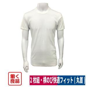 肌着 インナー 半袖 丸首 シャツ クルーネック 綿100% 2枚組 抗菌防臭 働く良品 M/L/LL 8959|workway