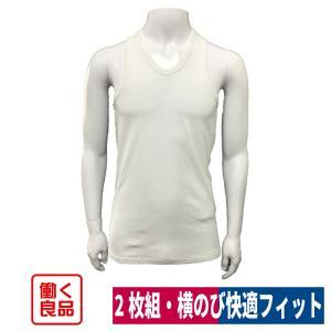 肌着 インナー ランニング シャツ 綿100% 2枚組 抗菌防臭 働く良品 M/L/LL 8960|workway