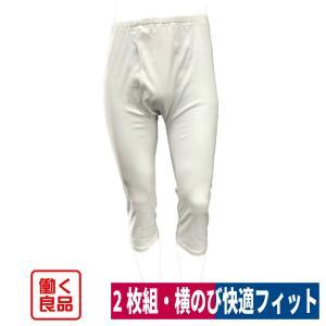 肌着 ズボン下 ステテコ ロンパン下着 インナー  綿100% 2枚組 抗菌防臭 働く良品 M/L/LL 8961 workway