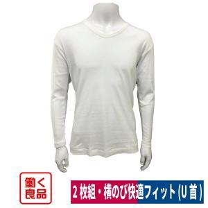 肌着 インナー 長袖 U首 シャツ 綿100% 2枚組 抗菌防臭 働く良品 M/L/LL 8962|workway