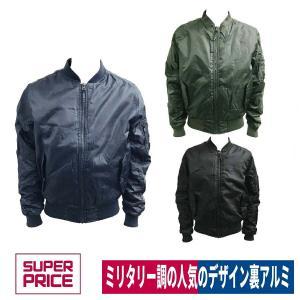 ジャケット MA-1タイプ 防寒 防風 裏アルミ 中綿 SUPER PRICE  WW-012|workway