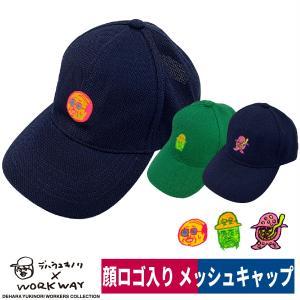 デハラユキノリ 限定 帽子 キャップ 通気性 メッシュ ネイビー グリーン|workway