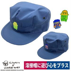 デハラユキノリ 帽子 溶接キャップ 帯電防止 ハトメ 限定 オシャレ|workway
